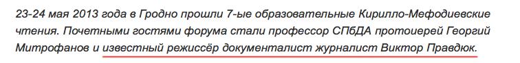 Виктор-Правдюк-5