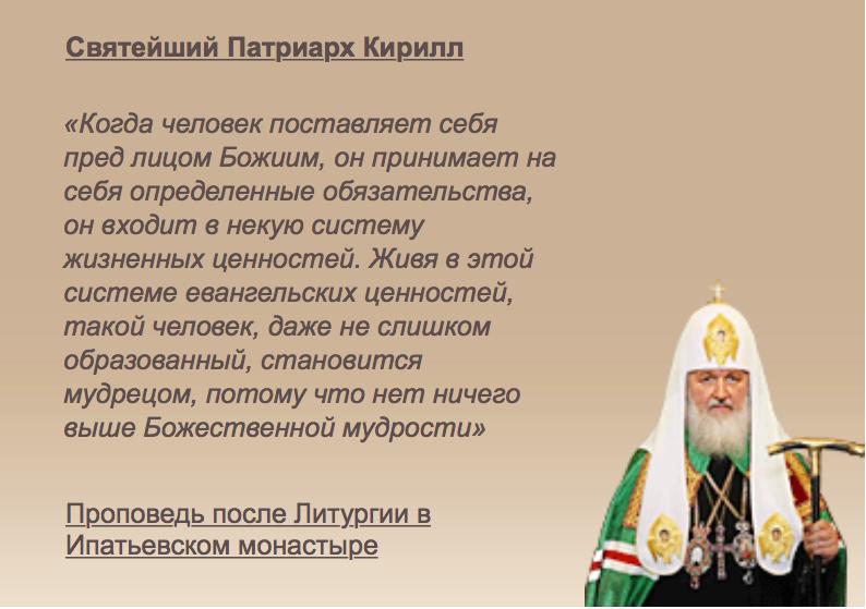Поздравление патриарха кирилла с днем ангела