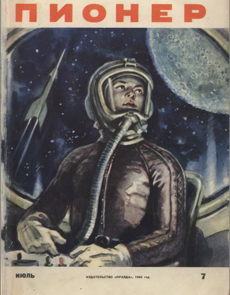 космос 1960