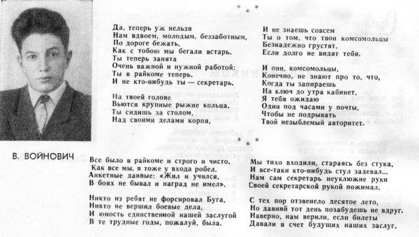 войнович 1958 год