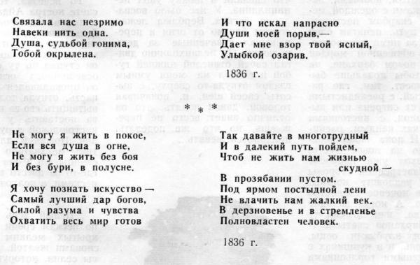 Стихи К. Маркс