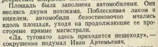 москва 1945 1