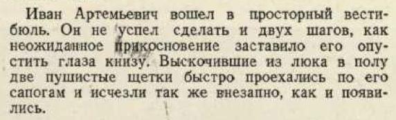 Москва 4