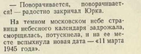 Москва 7