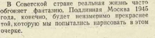 Москва 8