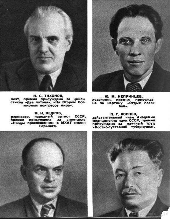 лауреаты Сталинских премий за 1951 год 2