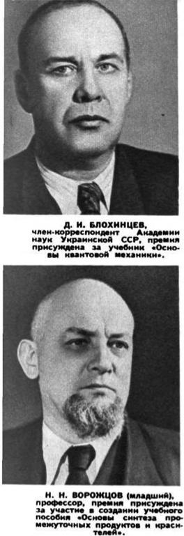 лауреаты Сталинских премий за 1951 год 3