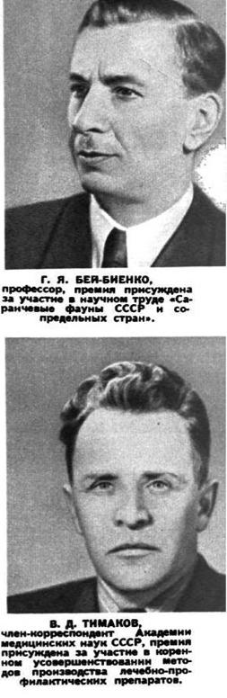 лауреаты Сталинских премий за 1951 год 5