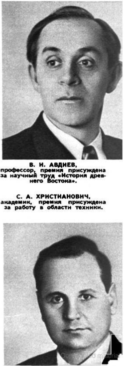 лауреаты Сталинских премий за 1951 год 6