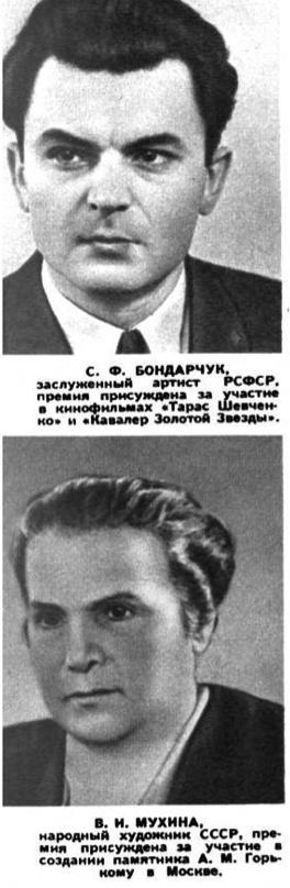 лауреаты Сталинских премий за 1951 год 9