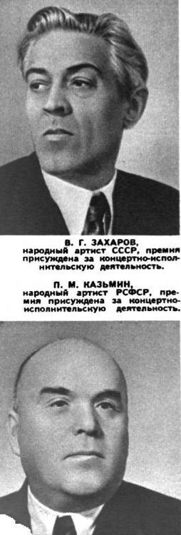 лауреаты Сталинских премий за 1951 год 10