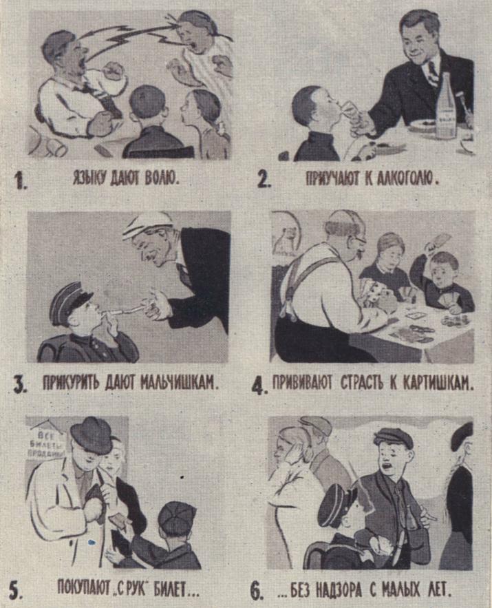 типичный советский ребенок 1