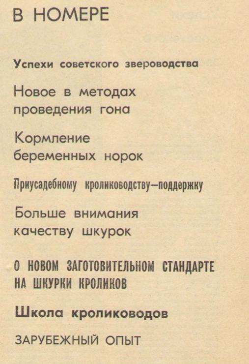 успехи советского звероводства