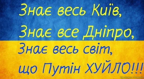 Путін-Хуйло.jpg
