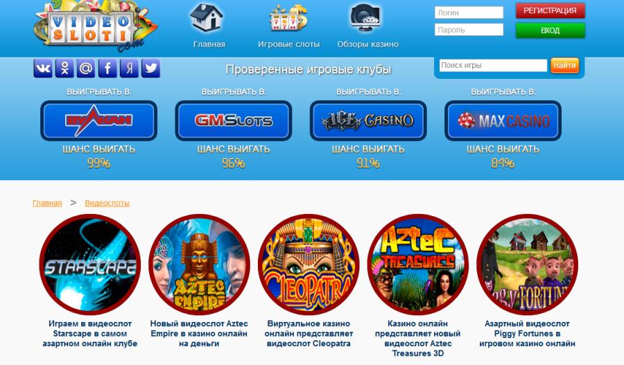 Игра черти игровые автоматы