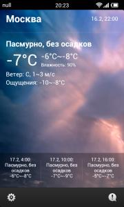 Screenshot_2013-02-16-20-23-30