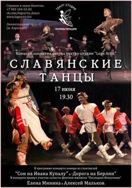 Леге-Славянские танцы