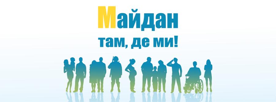 лого Майдан