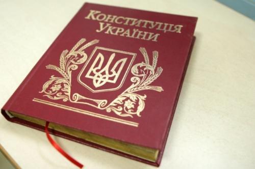 Конституция 2