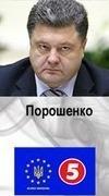 Порош_5к