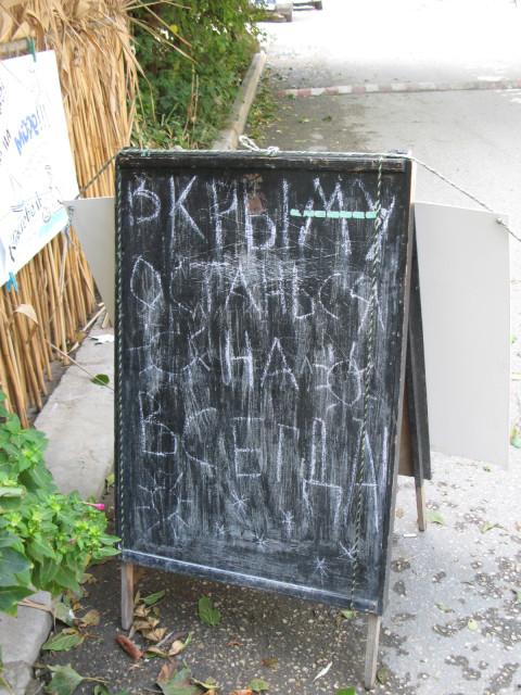 В Крыму останься навсегда