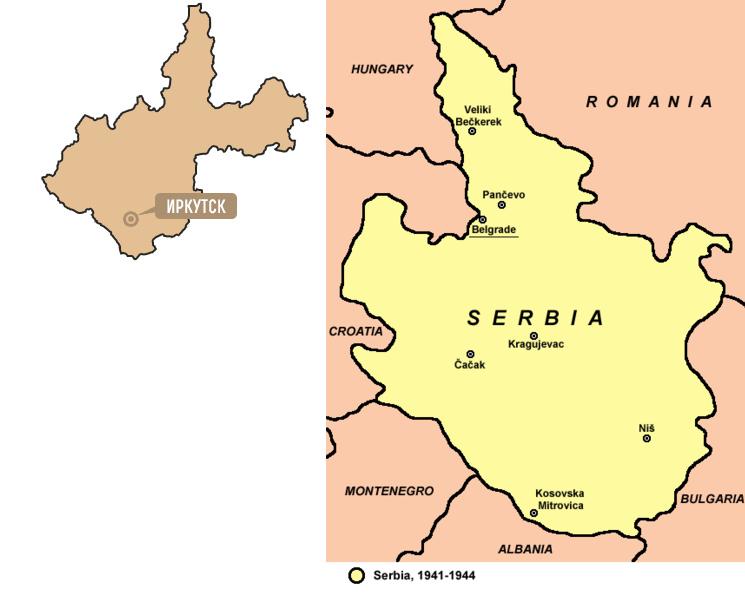 Иркутск и Сербия