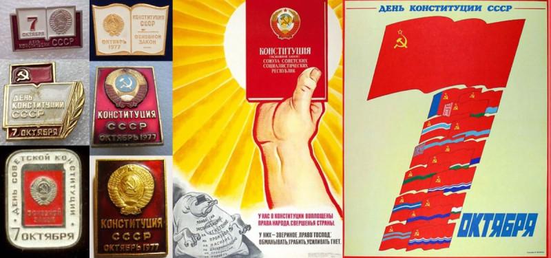 1977konstitucia.jpg