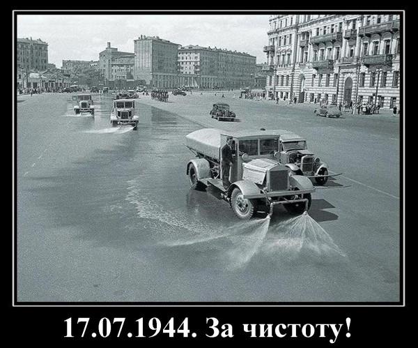 1944-07-17