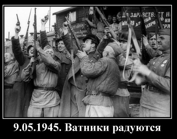 vatniki1945