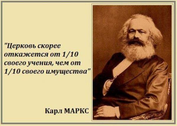 Актуальное. Карл Маркс о передаче Исаакия