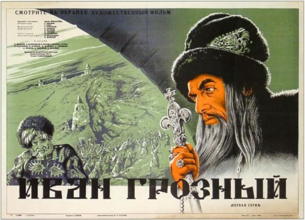 470 лет назад. Царь Иван и его обсуждение в сталинском кругу