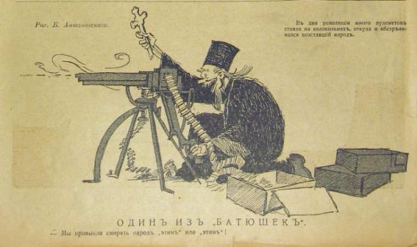 100 лет назад. Февраль 1917-го. Либералы против духовенства