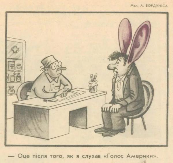Картинки по запросу советские карикатуры свобода голос америки