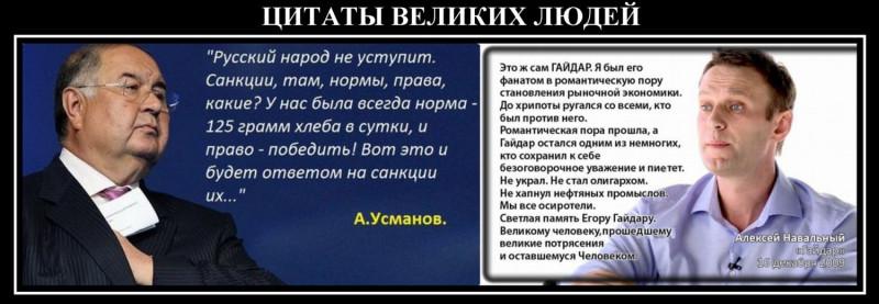 Usmanov_Navalni.jpg