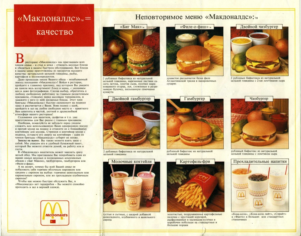 makdonalds1990-2big