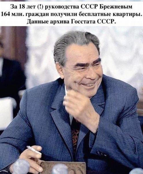 54 года назад началась эпоха Брежнева