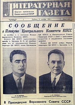 plenum1964