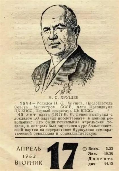 К юбилею Н. Хрущёва