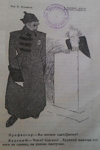 Ко дню рождения маршала. Будённый в советской карикатуре Будёный, Будённый, Рисунок, Будённого, конницей, Буденный, предка, разрешил, почитатель, моего, зачёт, только, Михайловича, СЕНАТОР, БУДЁНЫЙ, заявил, ДЖОНСОН, Красный, почётным, студентом