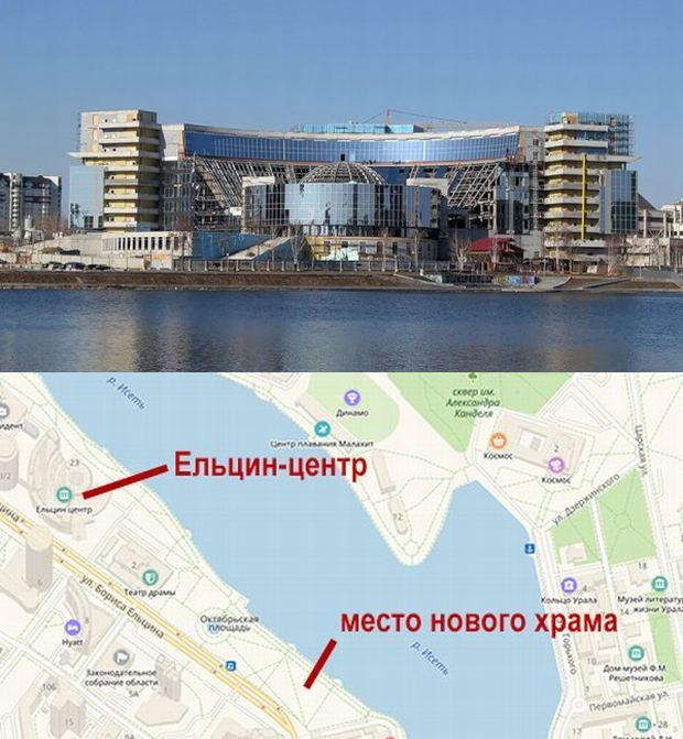 Строить храм на месте Ельцин-центра!