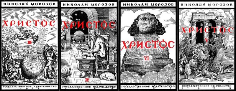 Народоволец, учёный, воин Великой Отечественной... 10 удивительных фактов из жизни Н. Морозова Морозов, Морозова, Николая, революции, например, писал, Репин, Николай, только, заключение, написал, научных, «новой, время, новый, благодаря, Сталину, через, который, Морозову