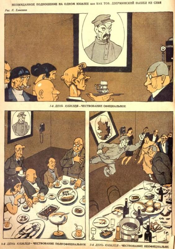 """Карикатура К. Елисеева 1926 года. """"Неожиданное подношение на одном юбилее, или Как тов. Дзержинский вышел из себя""""."""