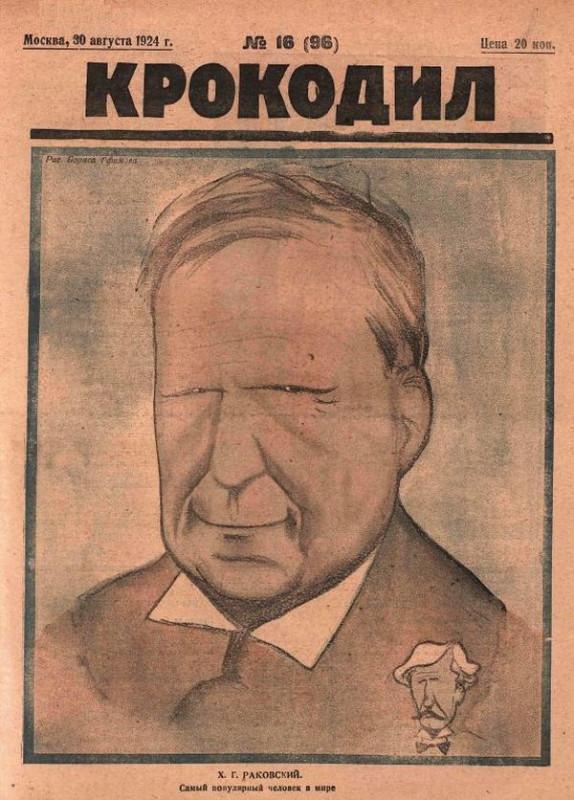"""Кто в СССР был """"самым популярным человеком"""" 95 лет назад?"""