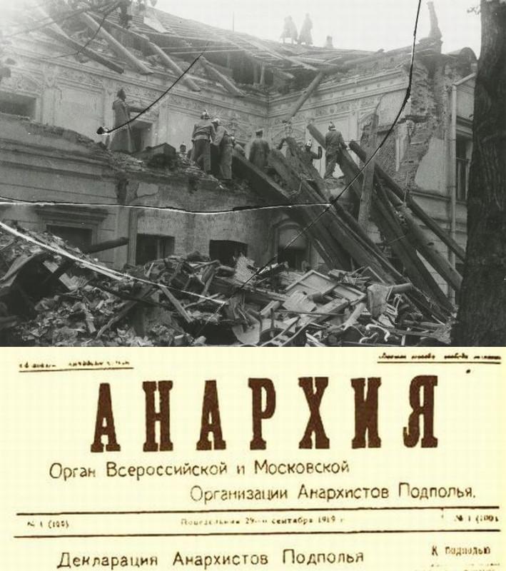 100 лет назад. Взрыв в Леонтьевском переулке
