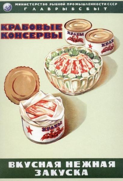 СССР как царство полных прилавков (2). Крабовое трески, только, печени, консервов, банка, както, можно, перешли, никто, когда, разряд, «Печень, покупателей, крабовых, консервы, рекламу, советские, времена, самое, треске