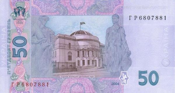 800px-UkrainePNew-50Hryven-2004-donatedoy_b
