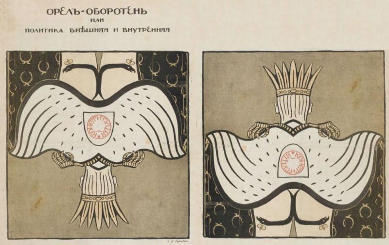 Про заднее место царя, или Самая знаменитая карикатура на Николая II