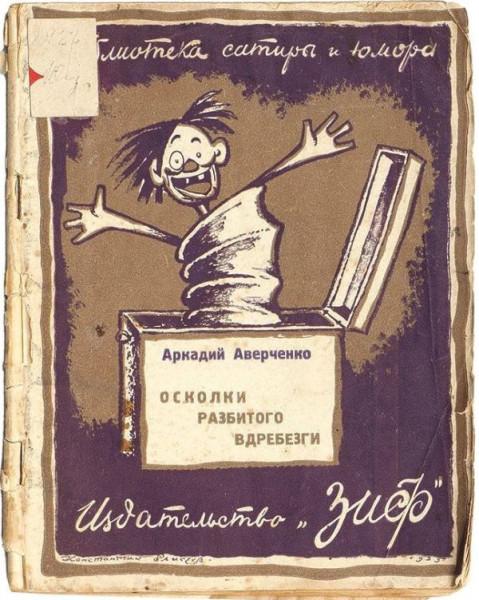 К юбилею. Как это было: антисоветская книжка в СССР