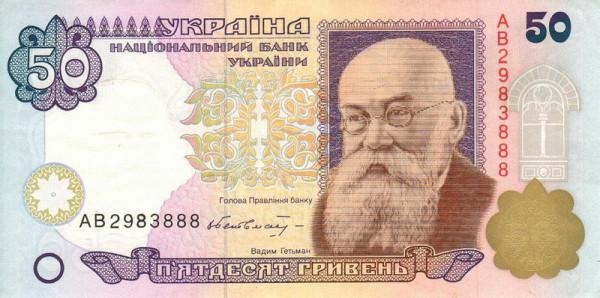 UkraineP113b-50Hryven-1996f
