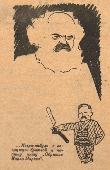 """Обритие бороды Карла Маркса"""